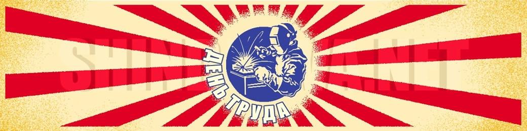 Международный день труда 2020 - Shindaiwa в Украине