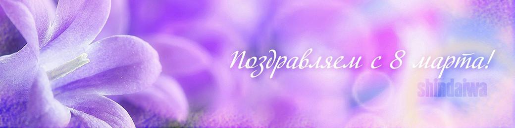 Shindaiwa в Украине поздравляет с 8 марта!