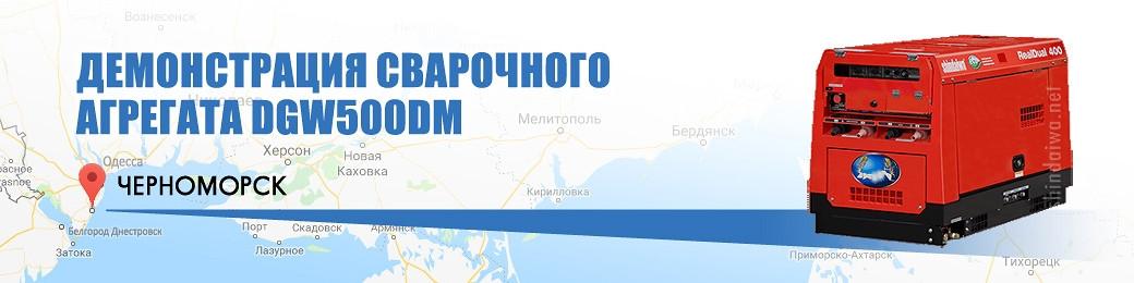 Черноморскводоканал - испытание сварочного агрегата