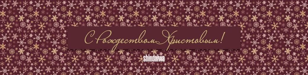 С Рождеством поздравляет компания Shindaiwa
