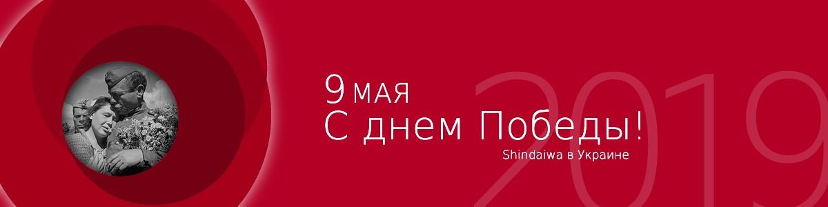 С днем Победы! - поздравление представителя сварочного оборудования Shindaiwa в Украине