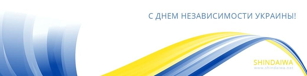 Поздравляем с 30-ой годовщиной Независимости Украины от Shindaiwa в Украине