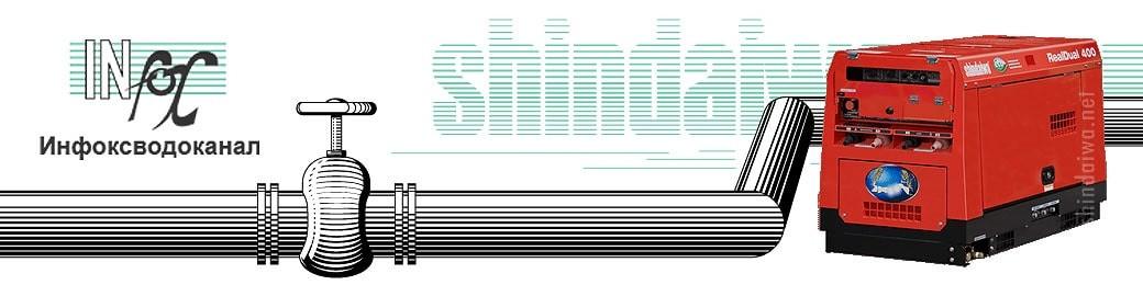 Shindaiwa на Инфоксводоканал.