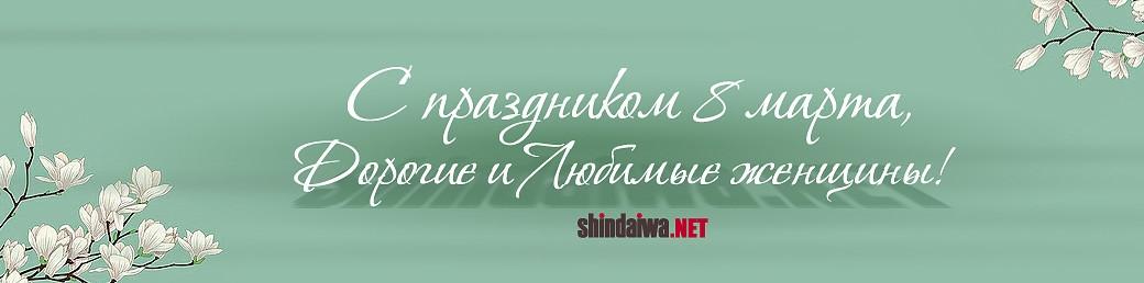 С 8 марта поздравляет Shindaiwa
