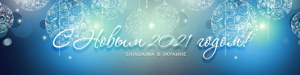 Поздравление с Новым 2021 годом от Shindaiwa в Украине