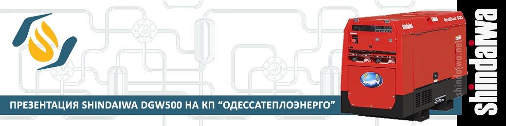 Презентация сварочного агрегата Shindaiwa DGW500 на КП Одессатеплоэнерго