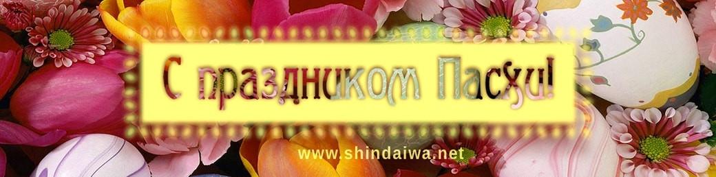 С праздником Пасхи поздравляет Shindaiwa