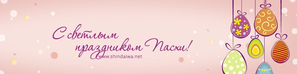 Поздравление с праздником Пасхи от представителя Shindaiwa!