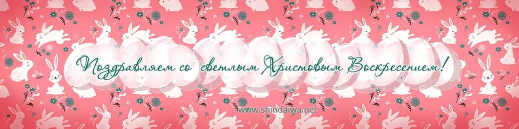 праздником Пасхи от Shindaiwa в Украине