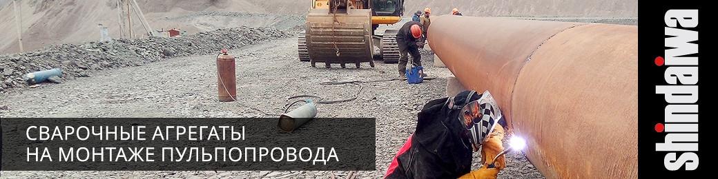 Агрегаты Shindaiwa на сварке пульпопровода ГОК