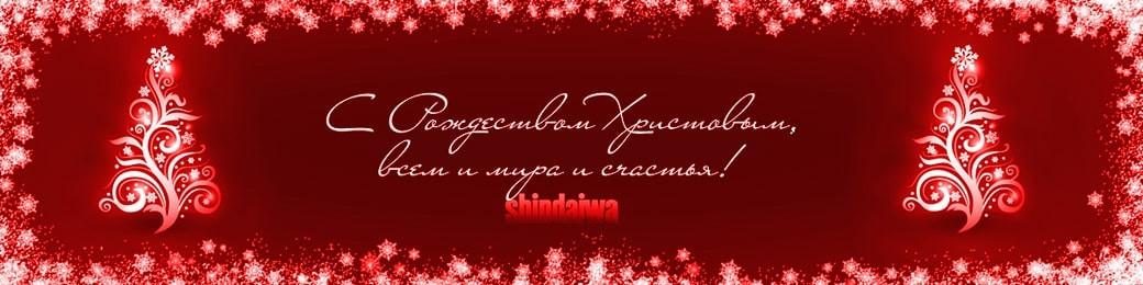 оздравление с Рождеством от Shindaiwa в Украине
