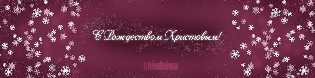 С Рождеством поздравляет представитель Shindaiwa!