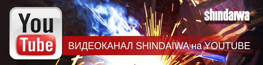 Видео о сварочных аппаратах Shindaiwa на You Tube