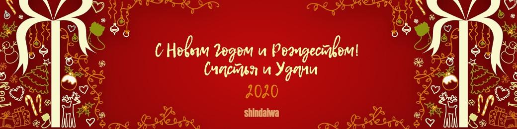 Поздравление с Новым 2020 годом от Shindaiwa в Украине