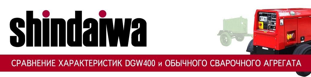Характеристики сварочных агрегатов АДД и Shindaiwa