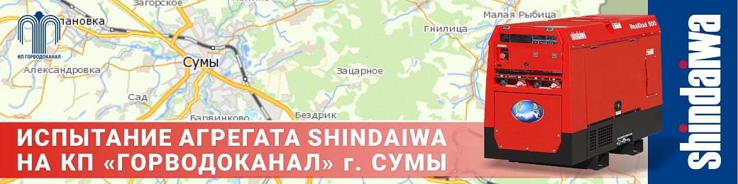 Автономные агрегаты Shindaiwa на Сумском Горводоканале
