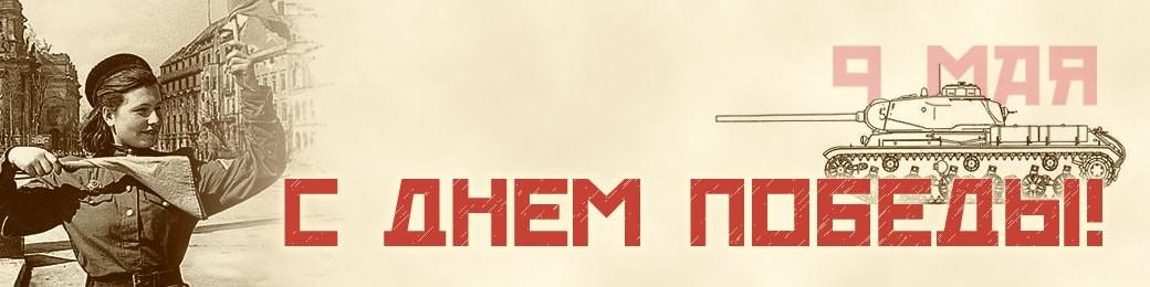 Открытка к 73-й годовщине Победы в Великой Отечественной войне