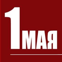 C праздником 1 мая - Днем Труда!