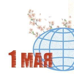 1 мая - день солидарности трудящихся и день труда в Японии