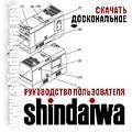 Руководства по эксплуатации сварочных агрегатов Shindaiwa