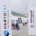 Презентация агрегатов для сварки концерна Shindaiwa на Укртранснафта