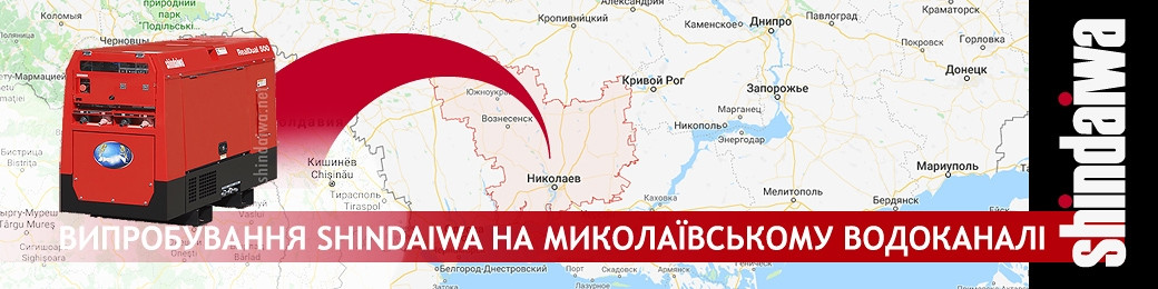 Випробування зварювального агрегату Shindaiwa на Миколаївському водоканалі