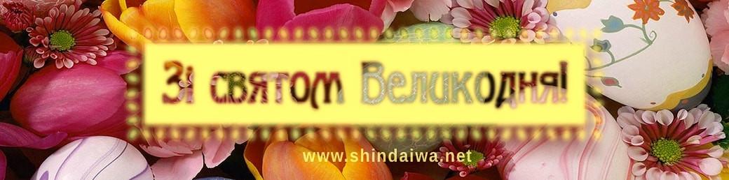 Зі святом Пасхи вітає Shindaiwa