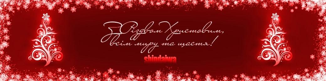Привітання З Різдвом від Shindaiwa в Україні