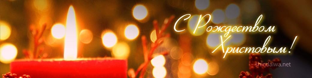 Зі святом Різдва Христового!