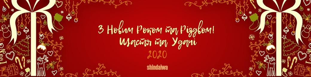Привітання з Новим 2020 роком від Shindaiwa в Україні