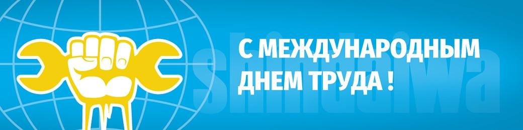 Міжнародний день праці 2019 - Shindaiwa в Україні