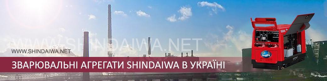 Зварювальні агрегати SHINDAIWA в Україні