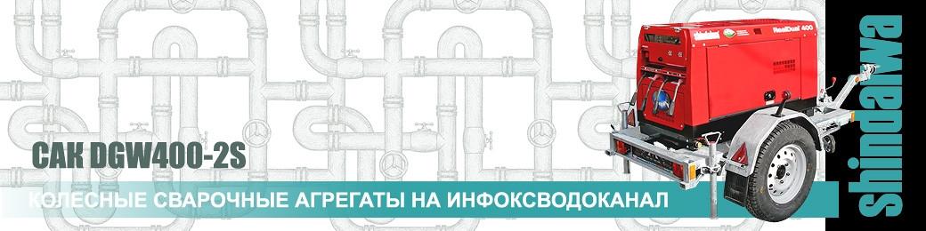Поставка колісних зварювальних агрегатів комунальному господарству