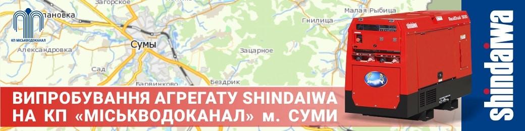 Автономні агрегати Shindaiwa на Сумському Міськводоканалі
