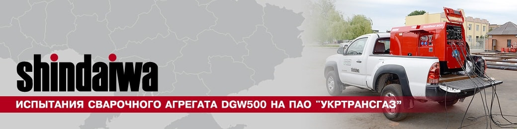 Випробування зварювального обладнання на ПАТ Укртрансгаз