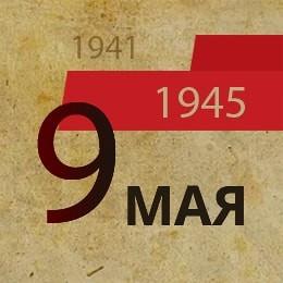 75 років Перемоги
