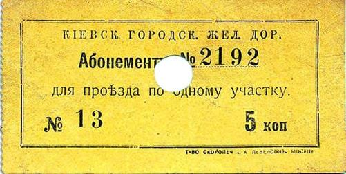 Трамвайный билет начала 19 века