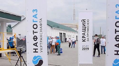 Перед началом соревнований «Лучший по профессии» АО «Укртранснафта».