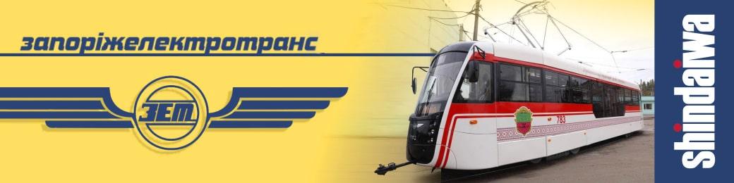 Сварочное оборудование Шиндайва на КП «Запорожэлектротранс»