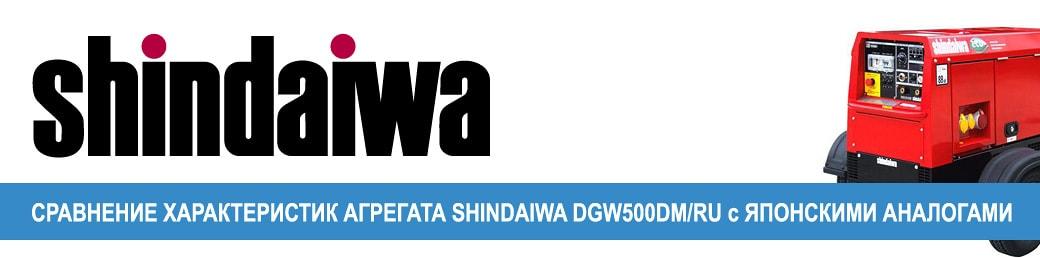 Характеристики сварочных агрегатов DENYO и Shindaiwa