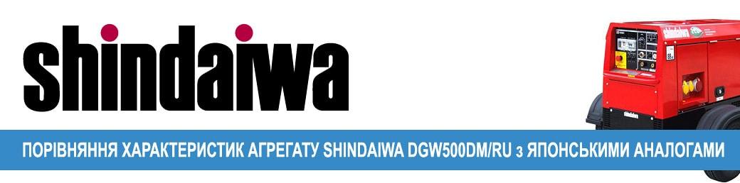 Характеристики зварювальних агрегатів DENYO і Shindaiwa