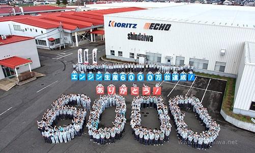 Так відзначають випуск 60 мільйоного двигуна