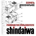 Инструкции по эксплуатации Shindaiwa