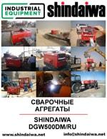 Загальна презентація агрегатів Shindaiwa