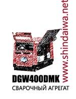 Паспорт DGW400DMK