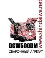 Паспорт DGW500DM